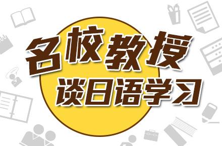 株洲日语培训班樱花社